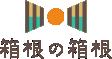 箱根飲食物産店組合